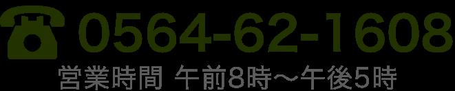 0564-62-1608
